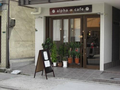 Alpha_Cafe